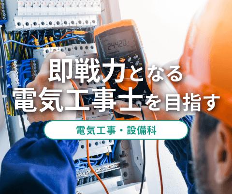 即戦力となる電気工事士を目指す電気工事・設備科